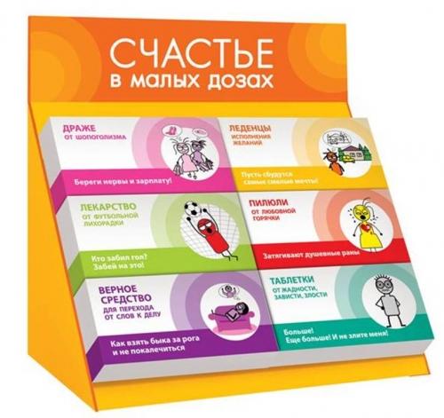 4283355_tabletki_schastya_v_assortimente_large (500x471, 140Kb)