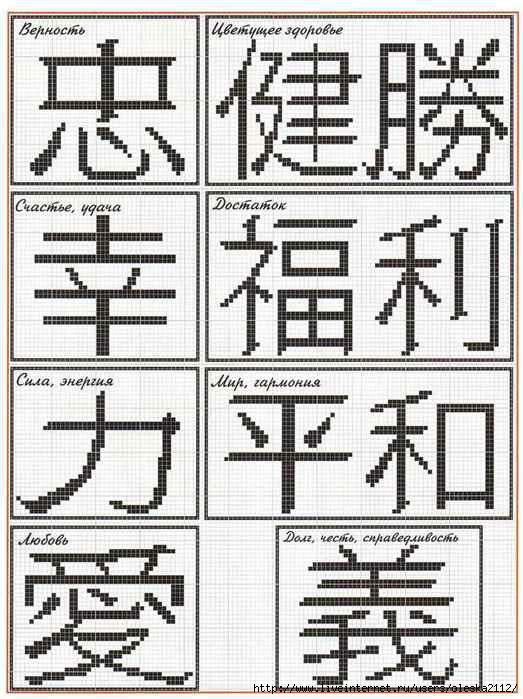 Иероглифы (вышивание)