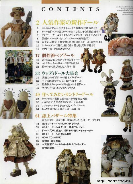 японский журнал с выкройками кукол (2) (464x640, 201Kb)