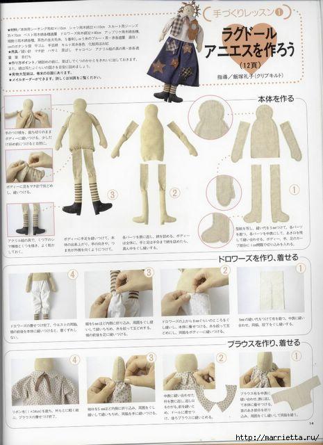 японский журнал с выкройками кукол (15) (465x640, 146Kb)