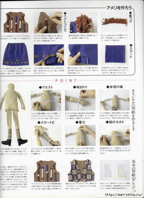японский журнал с выкройками кукол (17) (465x640, 153Kb)