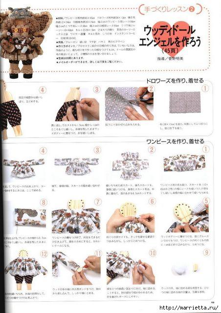 японский журнал с выкройками кукол (47) (452x640, 167Kb)