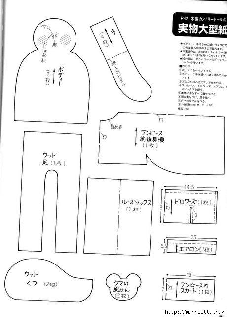 японский журнал с выкройками кукол (76) (460x640, 104Kb)