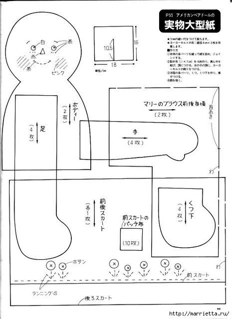 японский журнал с выкройками кукол (80) (465x640, 109Kb)