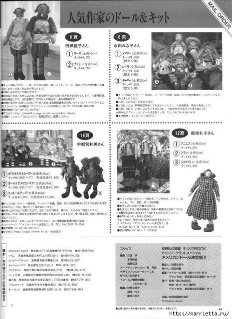 японский журнал с выкройками кукол (84) (465x640, 183Kb)