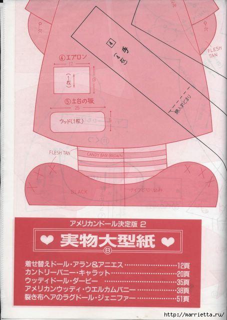 японский журнал с выкройками кукол (86) (454x640, 133Kb)