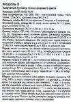 Превью 002a (450x628, 238Kb)