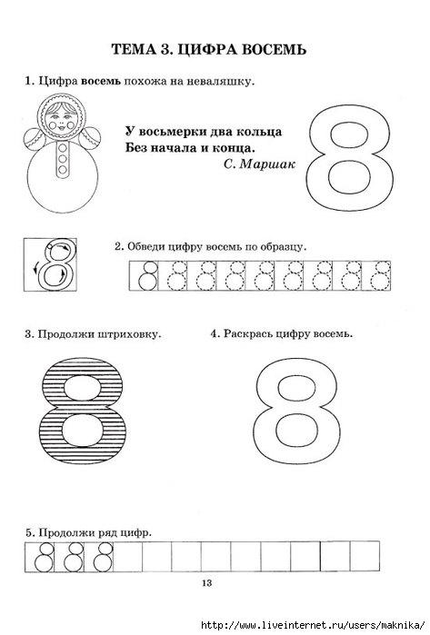 знакомство с цифрой 9 старшая группа