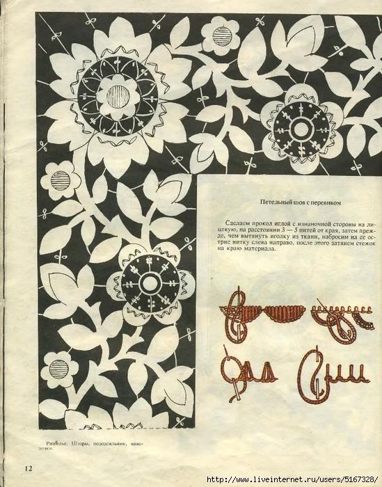 Вышивка старинная ришелье