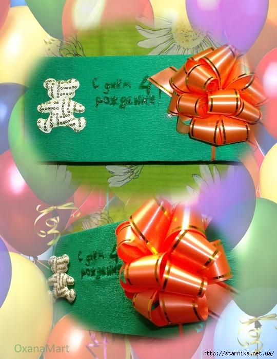 подарок (540x700, 301Kb)