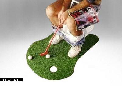 мини-гольф для туалета (400x284, 26Kb)