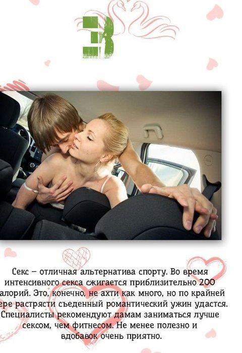 fakty_o_sekse_17_foto_3 (480x700, 66Kb)