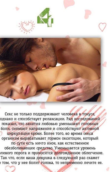 fakty_o_sekse_17_foto_4 (447x700, 74Kb)
