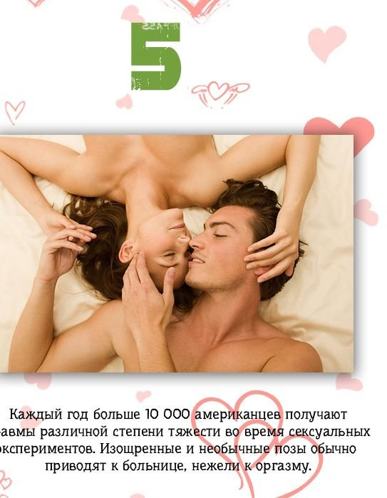fakty_o_sekse_17_foto_5 (543x698, 59Kb)