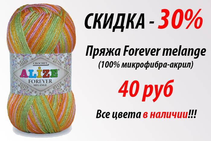 4996985_Forever_Melange (700x466, 259Kb)