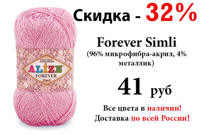 4996985___Forever_Simli (700x466, 227Kb)