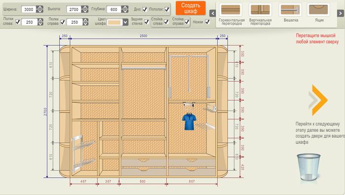 Программу проектирования шкафов купе - bookspayments.