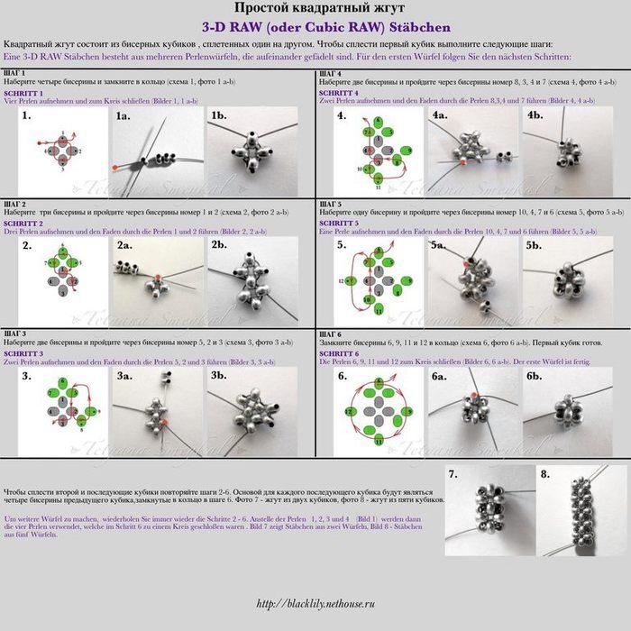Мы нашли для вас схема плетения квадратного жгута, но у нас на форуме имеется также много.