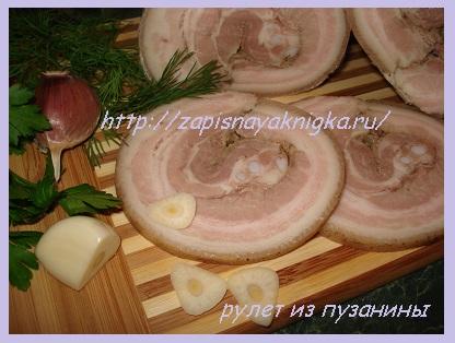 3877424_svinoyruletretseptizbryushinyipuzaninyiiligrudinki (416x314, 56Kb)