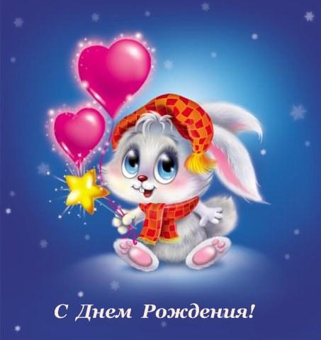 den__rozhdenija_devochke (453x479, 34Kb)