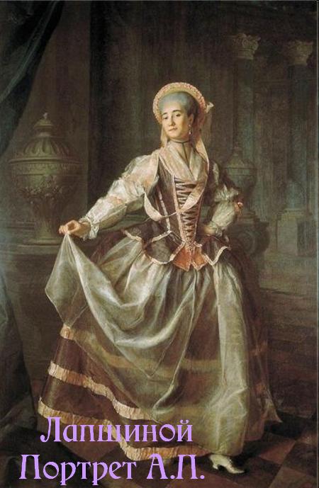 0007-009-D.-Levitskij-V.-Borovikovskij-Portret-A.P.-Lapshinoj-Portret-A.S (450x689, 620Kb)