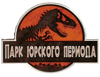 1364988575_Park_YUrskogo_perioda_logo (390x300, 211Kb)