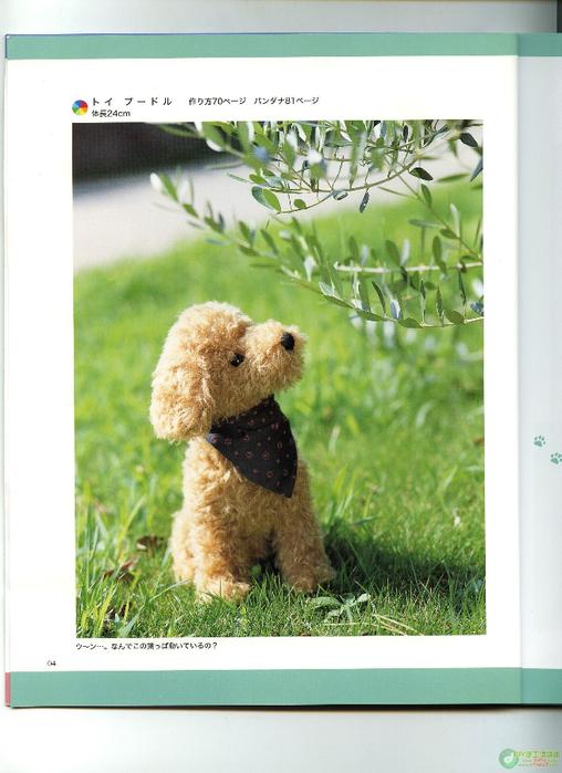 Как сшить собачку из меха. Журнал с выкройками (1)