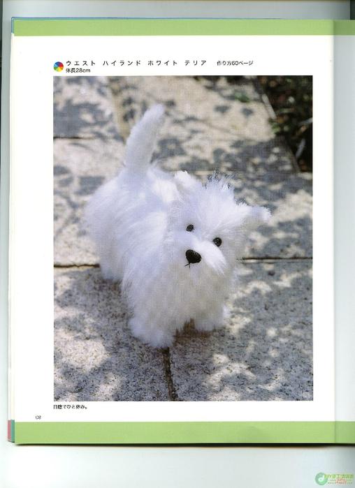 Как сшить собачку из меха. Журнал с выкройками (5)