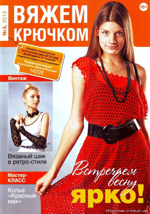 Журналы по вязанию крючок онлайн