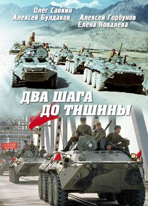 filmi-pro-chechnyu-smotret-onlayn