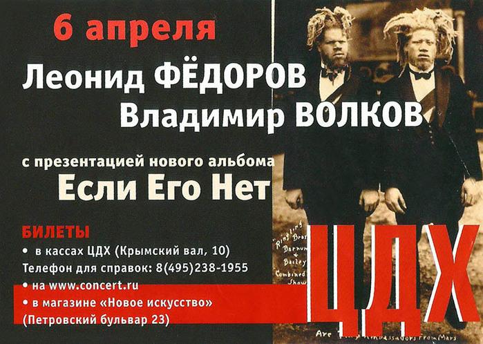 fedorov-esli-ego-net (700x498, 160Kb)