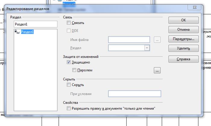Как сделать файл doc не редактируемым