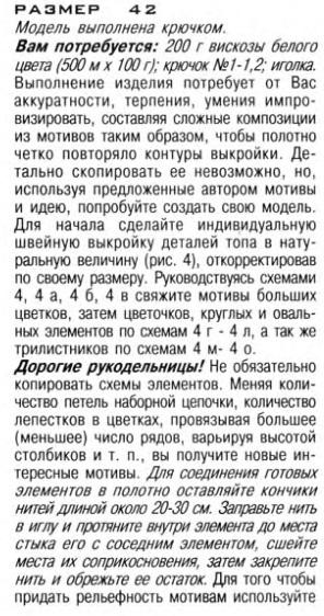 5198157_topiubka1 (296x562, 106Kb)