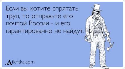 Почта России (425x237, 61Kb)