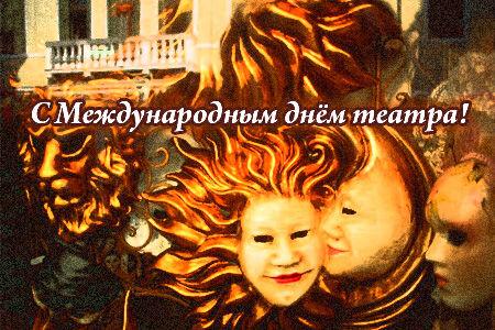3521405_S_dnem_teatra (450x300, 63Kb)