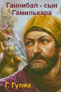 Ганнибал сын Гамилькара (200x300, 13Kb)