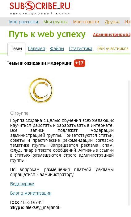 subscribe для заработка в интернете/3479580_subscribemygrup (424x698, 45Kb)