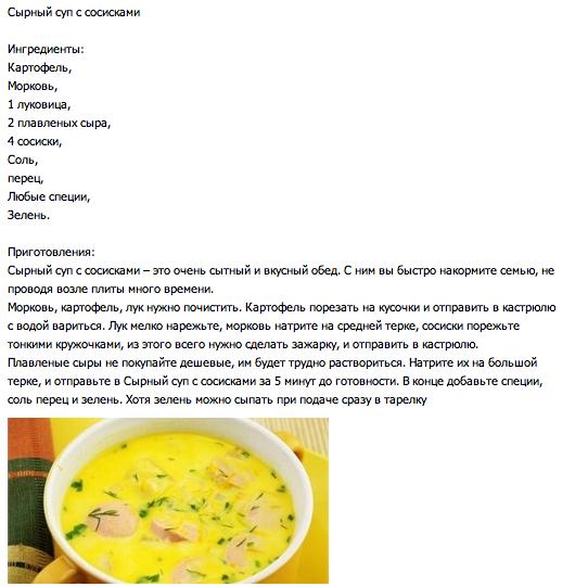Рецепт сырного супа из плавленного сырка