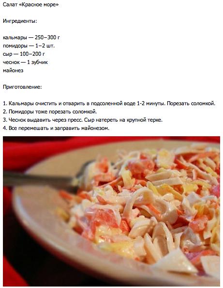 Салат «Красное море» (461x594, 250Kb)