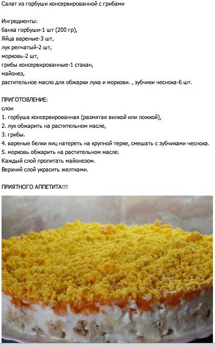 Салат из горбуши консервированной с грибами (420x676, 318Kb)