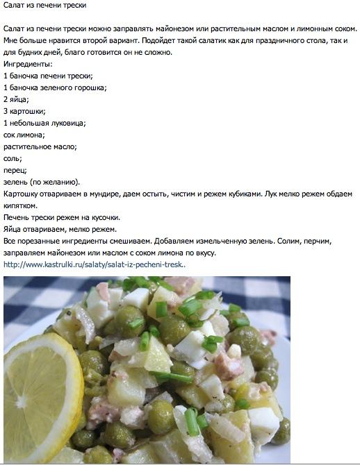 Салат из печени трески  (518x670, 133Kb)