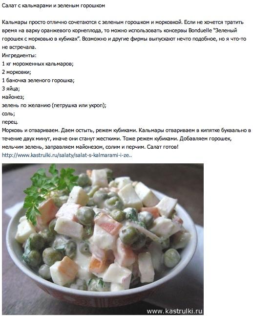 Салат из зеленого горошка и кальмаров рецепт