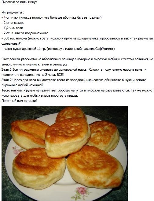 Пирожки за пять минут  (504x657, 143Kb)