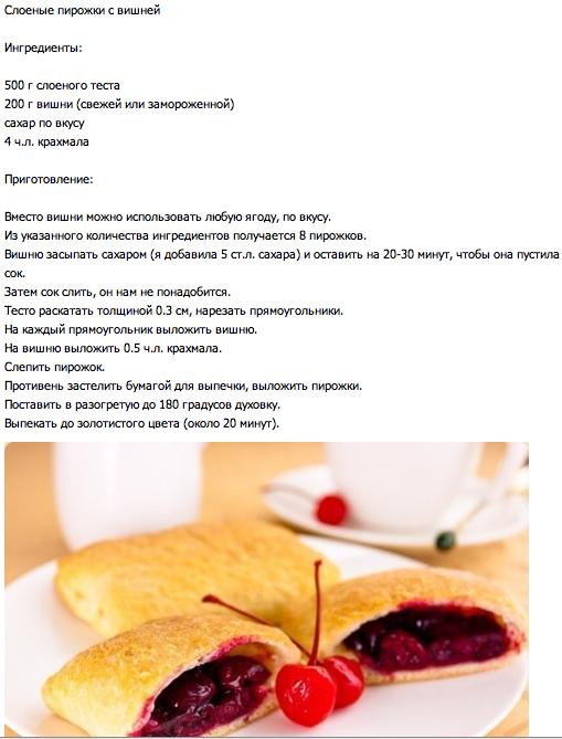 Слоеные пирожки с вишней (509x669, 311Kb)