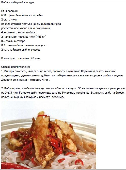 Рыба в имбирной глазури (496x672, 329Kb)