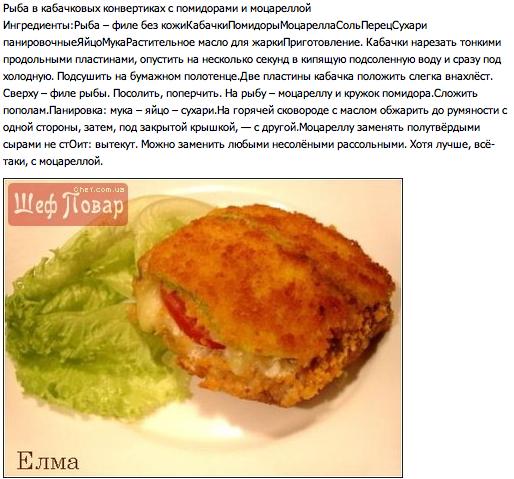 Рыба в кабачковых конвертиках с помидорами и моцареллой  (514x479, 327Kb)
