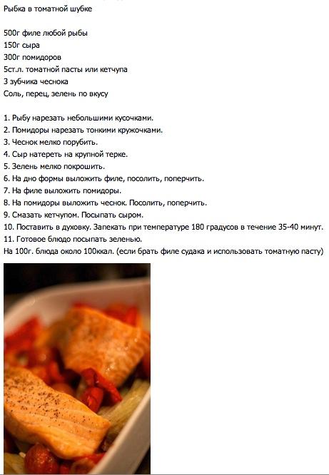 Рыбка в томатной шубке  (461x666, 102Kb)