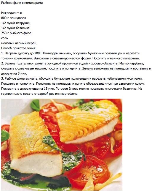 Рыбное филе с помидорами  (513x643, 150Kb)