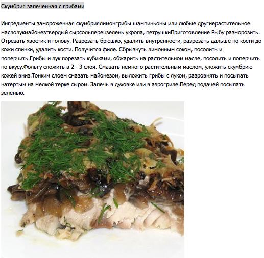 Скумбрия запеченная с грибами (517x506, 321Kb)