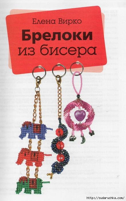 Наслаждайтесь чудесной книгой Елены Вирко брелоки из бисера.  Не только схемы авторских брелоков , но и подробное...